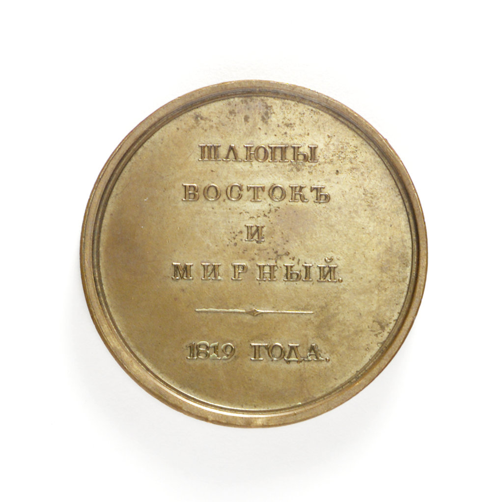 Detail of Medal commemorating the Antarctic exploration, voyage of the 'Vostok' and 'Mirny', 1819-22; obverse by I. Shilov